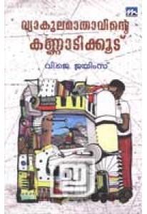Vyakula Mathavinte Kannadikkoodu
