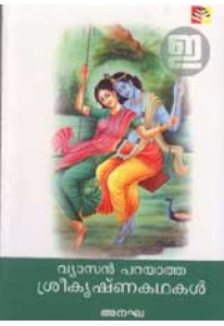 Vyasan Parayatha Srikrishna Kathakal (Old Edition)