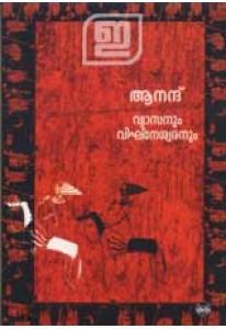 Vyasanum Vighneswaranum