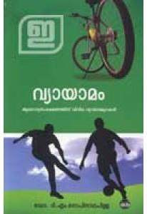 Vyayamam
