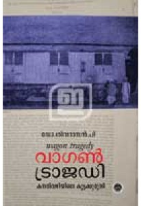 Wagon Tragedy: Kanalvazhiyile Koottakuruthi