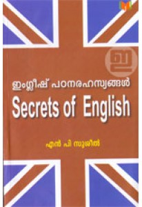 English Padanarahasyangal