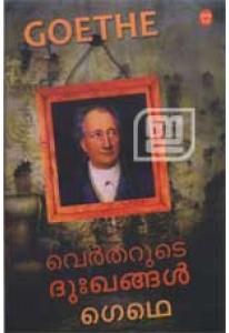 Wertherude Dukhangal