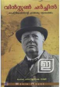 Winston Churchill: Rashtreeyathinte Chanakya Vyakaranam