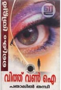 With One Eye (Malayalam)