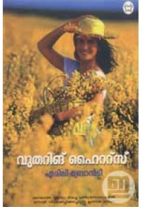 Wuthering Heights (Malayalam Olive Edition)
