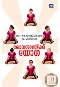 Rogasanthikku Yoga
