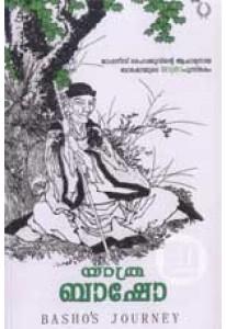 Yathra (Basho)