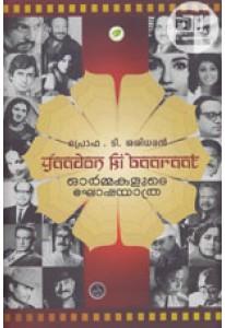 Yadom Ki Bharat: Ormakalude Ghoshayathra