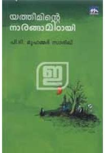 Yatheeminte Narangamithayi