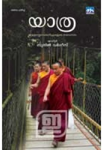 Yathra: Anubhavangalude Samaharam
