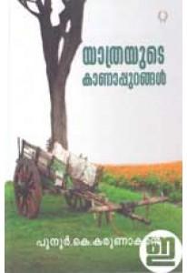Yathrayude Kanappurangal