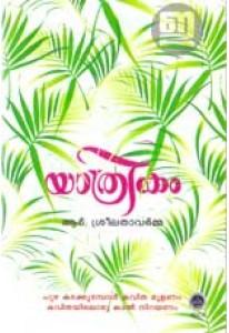 Yathrikam