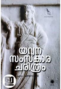 Yavana Samskara Charithram