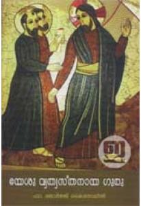 Yesu Vyathyasthanaya Guru