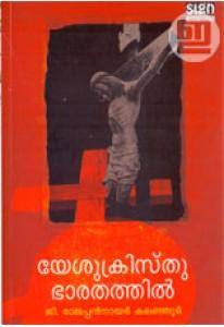 Yesukristhu Bharathathil