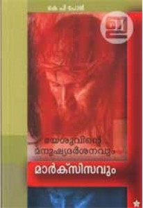 Yesuvinte Manushya Darsanavum Marxisavum