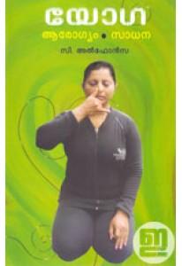 Yoga Arogyam Sadhana