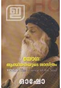 Yoga: Athmeeyathayude Sasthram