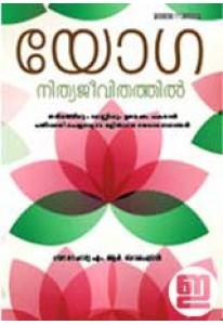 Yoga Nithyajeevithathil
