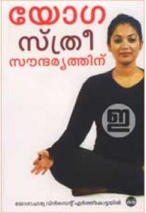 Yoga Sthree Saundaryathinu