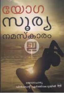 Yoga Soorya Namaskaram