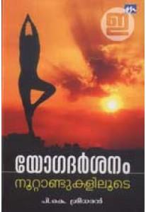 Yogadarsanam Noottandukaliloode