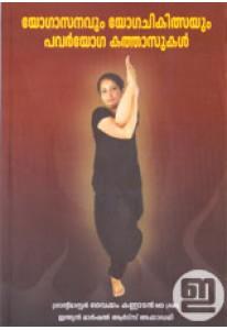 Yogasanavum Yoga Chikitsayum: Power Yoga Kathasukal