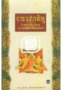 Yogavidya