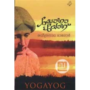 Yogayog (Malayalam)