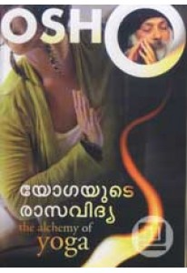 Yogayude Raasavidya
