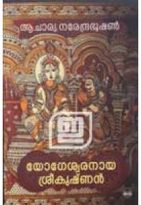 Yogeswaranaya Sreekrishnan