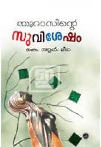 Yudasinte Suvisesham