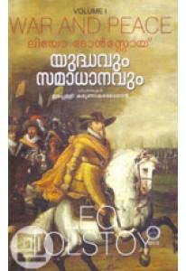 Yudhavum Samadhanavum (in 2 volumes)