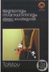 Yudhavum Samadhanavum (Chintha Edition)
