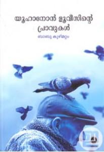 Yuhanon  Looveesinte Pravukal