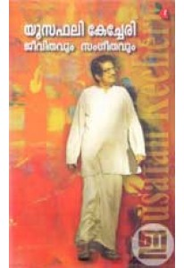 Yusufali Kechery Jeevithavum Sangeethavum