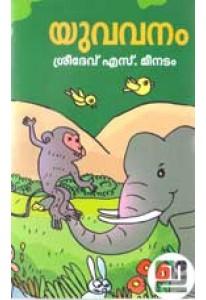 Yuvavanam