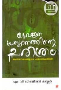 Yuvajana Prasthanathinte Charitram