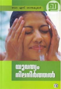 Yuvathwam Nilanirtham