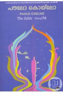 Zaheer (Malayalam)