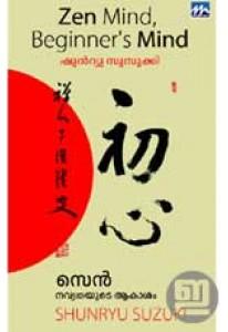 Zen: Navyathayude Aakasham