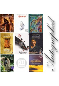 Autographed Collection (6 Malayalam Books)