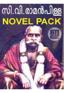 Marthandavarma / Dharmaraja / Ramaraja Bahadoor (3 Novel Collection)