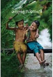 Manushyasnehi Monthly