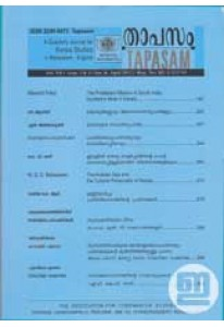 Tapasam: A Quarterly Journal for Kerala Studies (5 Issues)